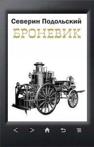 Электнонная обложка Броневик