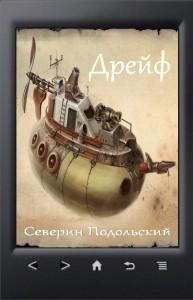 Электронная обложка Дрейф. Северин Подольский
