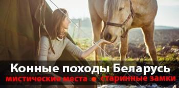 Конные походы по Беларуси