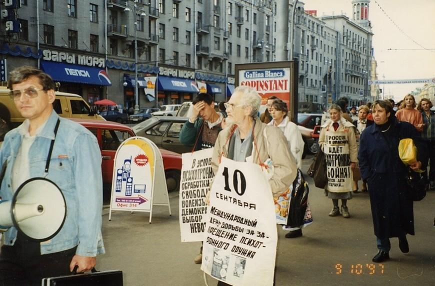 Демонстрация против психотронного оружия на улицах Москвы, 10 сентября 1997 года.