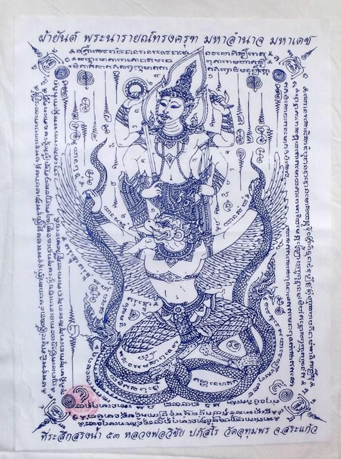 Амнай (Amnaj) – обладатель татуировки получает Силу, как в физическом, так и духовном смысле. Такой вид янт, как правило интересует людей, желающих или нуждающихся в появлениях уважения, подчинения со стороны других людей.
