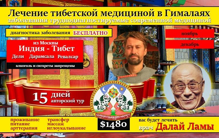 Лечение тибетской медициной